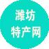 潍坊特产网 V5.0.0 安卓版