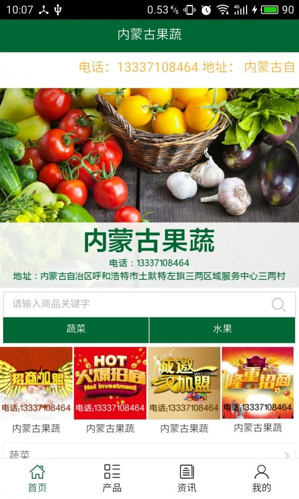 内蒙古果蔬V5.0.0 安卓版