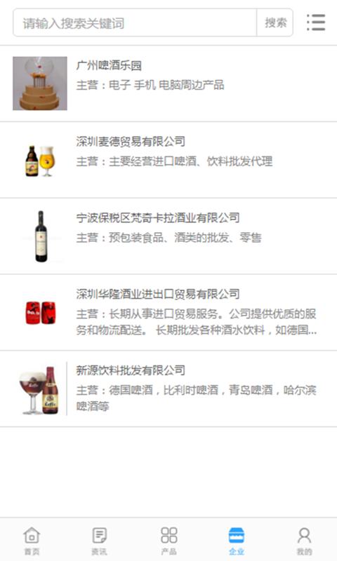 中国啤酒城V1.0.3 安卓版