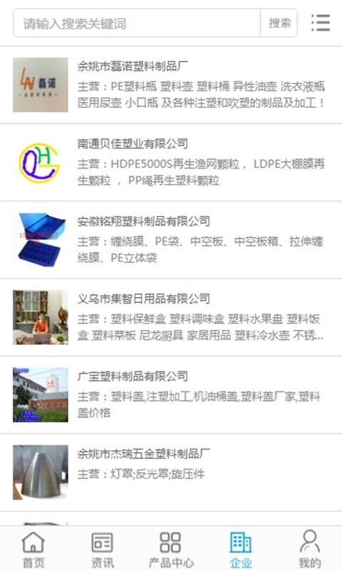 中国塑料交易平台V1.0.3 安卓版