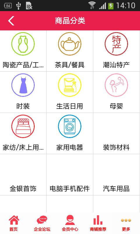潮商汇V1.0 安卓版