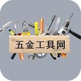 五金工具网 V1.0 安卓版