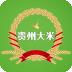 贵州大米 V1.1 安卓版