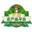 广东农产品平台 V4.0 安卓版