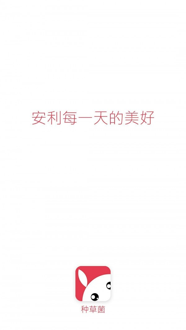 种草菌V1.0.4 安卓版