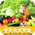 重庆农业商城 V1.0.0 安卓版