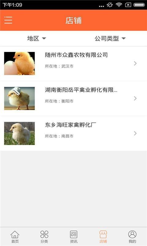 土鸡苗V1.0 安卓版