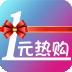 全民一元热购 V1.4.0 安卓版