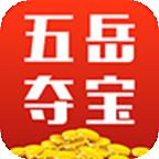 五岳夺宝 V0.0.2 安卓版