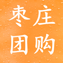 枣庄团购 V5.0.0 安卓版