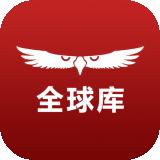 全球库 V1.0.1 安卓版