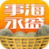事海永盛 V1.1 安卓版