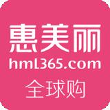 惠美丽全球购 V1.1.0818 安卓版