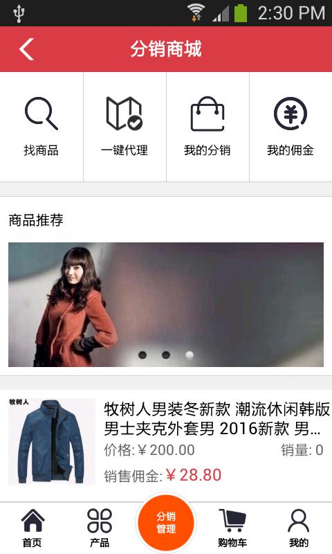 体艳服饰V1.0 安卓版