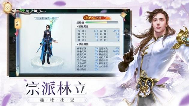 云汉仙侠录V1.0 安卓版