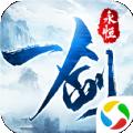 天行道之一剑永恒游戏下载-天行道之一剑永恒安卓版下载V2.0