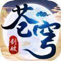 剑破苍穹神巅之争安卓版下载-剑破苍穹神巅之争游戏下载V0.2.50