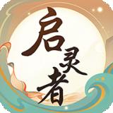 启灵者安卓版下载-启灵者游戏下载V1.0.0