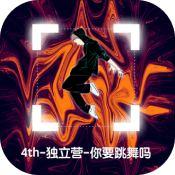 你要跳舞吗游戏下载-你要跳舞吗安卓版下载V1.0