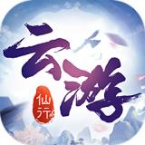云游仙行游戏下载-云游仙行安卓版下载V7.8.0