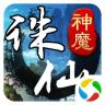 诛仙神魔 V1.40 安卓版