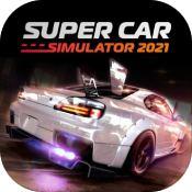 超级汽车模拟器2021 V0.09 安卓版