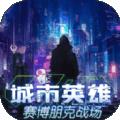 城市英雄赛博朋克战场安卓版下载-城市英雄赛博朋克战场游戏下载V1.0