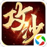 荣耀霸业之攻沙 V1.0.3 安卓版