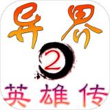 异界2英雄传 V1.0.9 安卓版