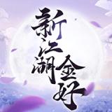 新江湖金好游戏下载-新江湖金好安卓版下载V1.1.28219