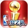 王者NBA梦之队 V8.0 安卓版