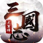 三国志大军师 V4.5 安卓版