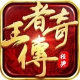 魅族王者传奇 V1.0.8.180 安卓版