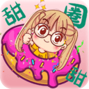 糖果甜甜圈 V2.4.6 安卓版