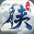 下一站江湖Ⅱ安卓版