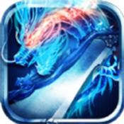 冰焰屠龙 V1.0 安卓版