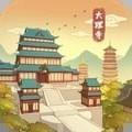 神都探奇江南百景 V1.4.0 安卓版