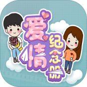 爱情纪念册 V1.0.1 安卓版