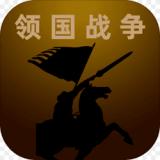 领国战争 V1.0 安卓版