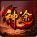 赤炎怀旧神途 V1.0 安卓版