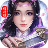 神州修仙传 V1.0 安卓版