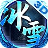 冰雪透视传奇手游下载-冰雪透视传奇最新版下载V1.0