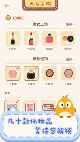 解忧美妆店V1.0 安卓版
