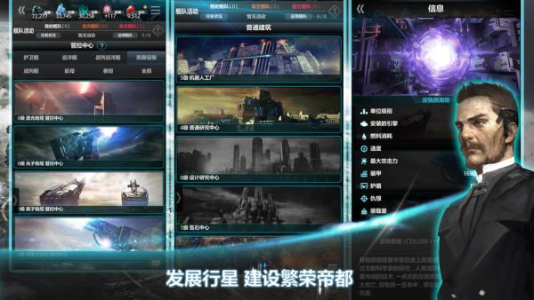 宇宙世界征战四方V1.0 安卓版