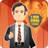 闲置的律师事务所 V1.2 安卓版