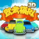 驾考模拟3D练车科目二 安卓版