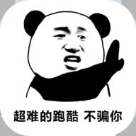 熊猫人永不认输 正式版