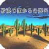 密室沙漠逃脱 手机版