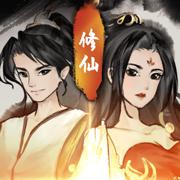 逍遥仙剑传 免费版