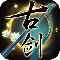 古剑奇谭四 最新版